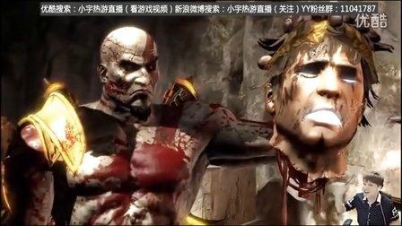 【小宇热游】PS4 战神3 娱乐解说直播02期(虐神)