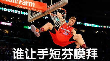 NBA2K16扣篮大赛-他让格里芬自愧不如!