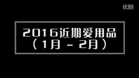 【桃毛小兽】2016近期爱用品(1月-2月)#2016 recent fav#