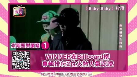 WINNER在Billboard榜专辑排行2位 火热人气认证 160215