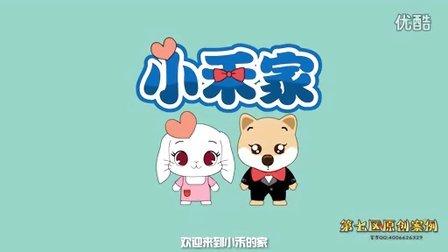 【儿童牙刷】卡通儿童牙刷品牌大米小禾——产品宣传片