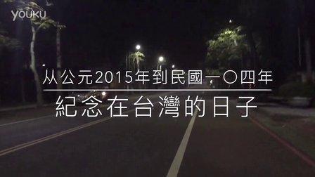 纪念在台湾的日子