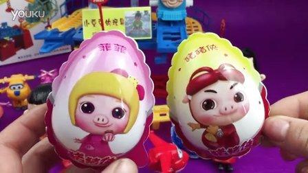 猪猪侠之五灵守卫者 奇趣蛋 出奇蛋妈妈拆玩具蛋 大头儿子 小猪佩奇 托马斯 超级飞侠