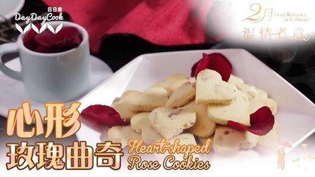 日日煮 2016 心形玫瑰曲奇饼 62