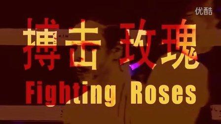纪录片《搏击玫瑰》宣传片