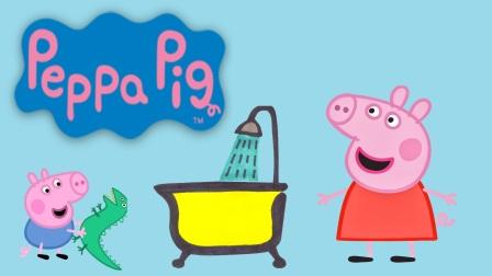 粉红猪小妹 洗澡  #2Yi