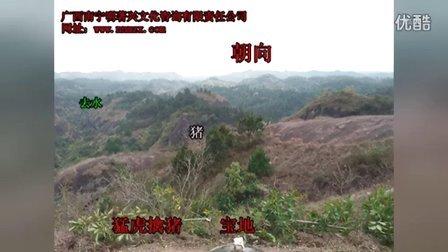 """""""猛虎擒猪形""""风水宝地视频、网址:www.nnmzx.com"""