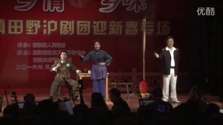 沪剧<芦荡火种>折子戏--智斗(张玉娣,杨卫忠,李纪龙表演)