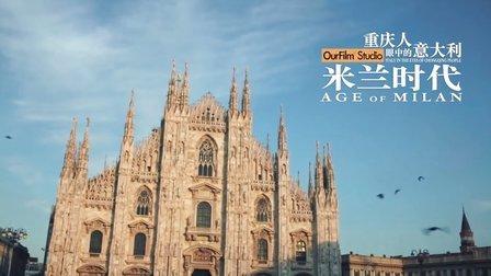 《重庆人眼中的意大利:米兰时代》AGE OF MILAN