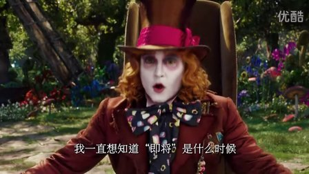 《爱丽丝梦游仙境2》全新中文预告片