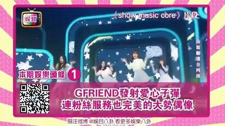 GFRIEND发射爱心子弹 连粉丝服务也完美的大势偶像 160216