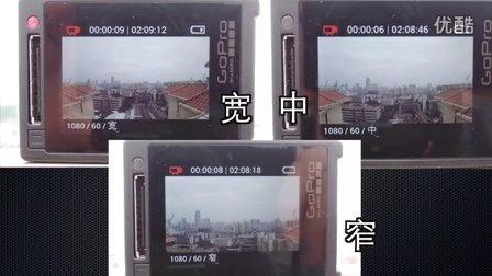 GoPro技巧#14: 快速改GoPro视频模式视野(FOV)