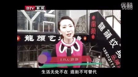 北京纹身 龙颜纹身店纹身师 纹身培训学校