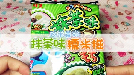 爱茉莉儿的食玩世界 2016 抹茶味糯米糍 抹茶味糯米糍