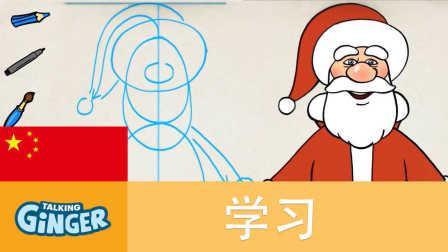 金杰猫的绘画课-圣诞老人