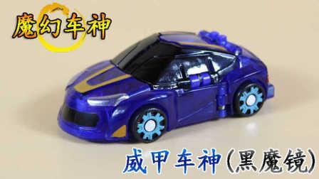 魔幻车神玩具-威甲车神★属性黑魔镜 自动变形机器人 玩具视频 鳕鱼乐园