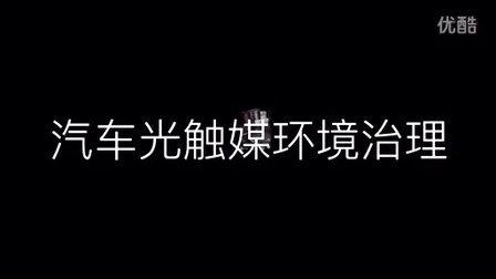 Kingtac 汽車光觸媒環境治理-Audi 篇