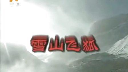 雪山飞狐(第36集)