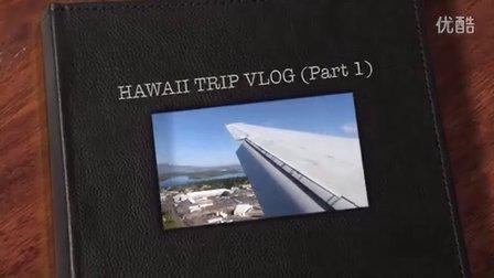 Tia小恬 第一季 夏威夷旅行日记(一)