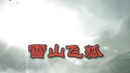 雪山飞狐(第34集)