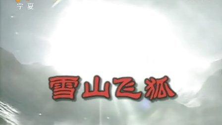 雪山飞狐(第35集)