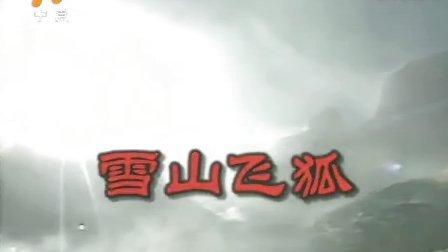 雪山飞狐(第38集)