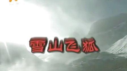 雪山飞狐(第39集)