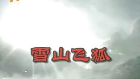 雪山飞狐(第40集)