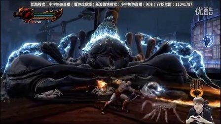 【小宇热游】PS4 战神3 娱乐解说直播05期(999连击