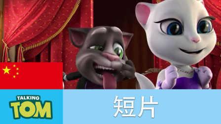我的汤姆猫短片-第十五集 看歌剧