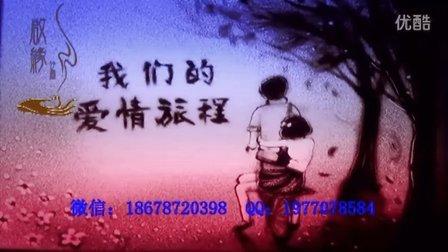 浪漫爱情沙画 韩式婚礼沙画 唯美沙画视频 牛人
