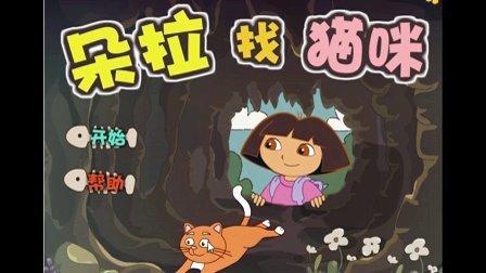 爱探险的朵拉系列游戏之朵拉找猫咪小主公解说
