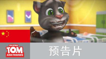 我的汤姆猫-官方预告片中文版