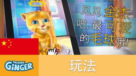 会说话的金杰 -游戏玩法预告片 中文版