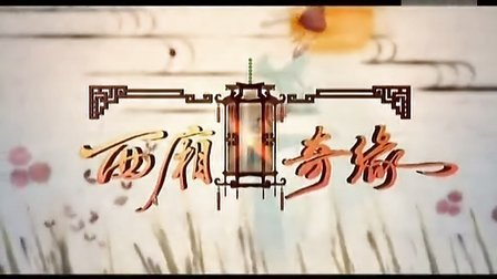 西厢奇缘01