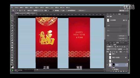 邢帅教育PS公开课-新年红包设计  VI设计