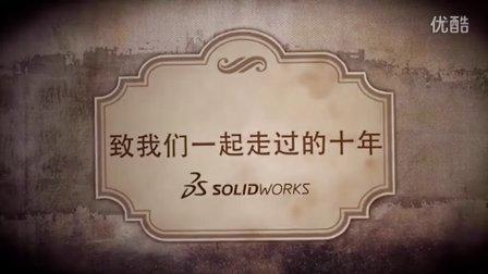 致SOLIDWORKS中国十年