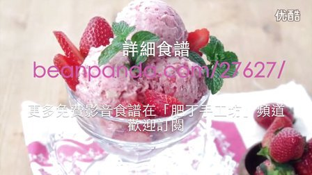 2 種水果做 天然無蛋奶 草莓冰淇淋 Diary Free Strawberry Icecream 肥丁手工坊 Beanpanda Cooking Diary