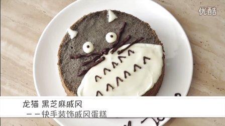 Freesiaa Made 2016 龙猫 黑芝麻戚风 35