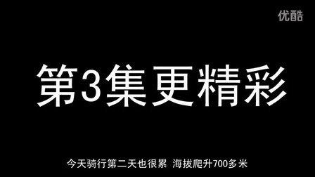 【第2集】2014一路欢乐318车队骑行川藏线西藏 雅安-新沟 川藏骑行
