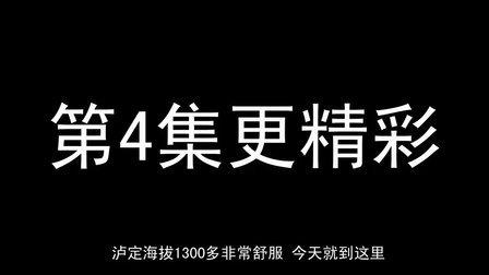 【第3集】2014一路欢乐318车队骑行川藏线西藏 新沟-二郎山-泸定  川藏骑行