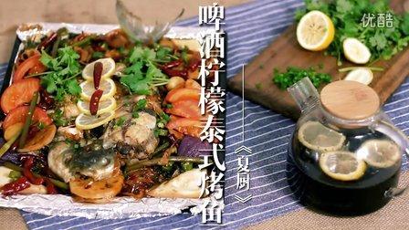丨夏厨丨啤酒柠檬百香泰式烤鱼 VOL.10