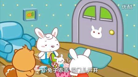 小兔子乖乖 儿歌 早教视频 早教动画片
