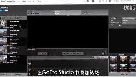 GoPro技巧#16:如何在GoPro Studio中添加转场