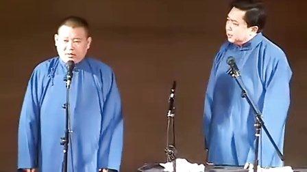 郭德纲北京相声大会--搞笑幽默相声集萃