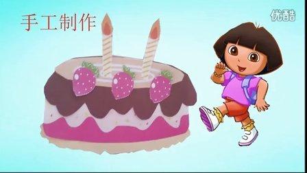 超酷*爱探险的朵拉 手工制作 剪纸画 水果生日蛋糕