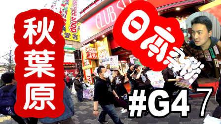 【日本杂谈】游走秋叶原 #G47 宅男 女仆 动漫