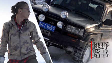 越野路書-冬季內蒙古