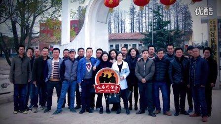 重温当年同学情-红庙同学会93届-2016