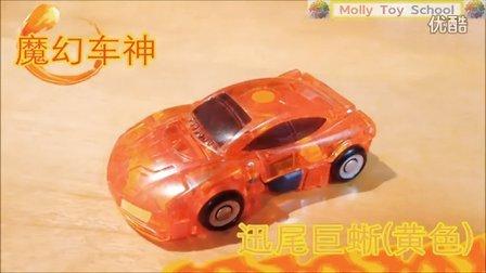 【魔力玩具学校】迅尾巨蜥 魔幻车神自动爆裂变形玩具车机器人